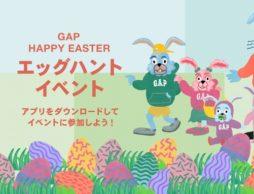 "【news】全国のGapストアで ""HAPPY EASTER EVENT"" を開催"
