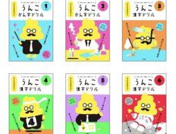【news】これってあり?!子どもが机に向かう日本一楽しい「うんこ漢字ドリル」