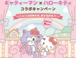 【news】キャティーちゃんとキティちゃんが踊る!オリジナルダンス動画を公開