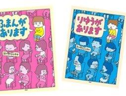 ヨシタケシンスケさん人気絵本!子どもの不満、大人の理屈。勝つのはどっち!?