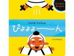 【news】【1・2・3歳さん大喜び】楽しい音ことばいっぱい赤ちゃんのオノマトペ絵本発売!