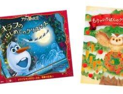 【2015年 新刊クリスマス絵本②】 愛らしいクリスマス絵本