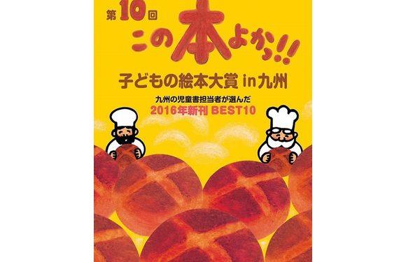 「この本よかっ!!」九州の書店員さんが選ぶ絵本大賞