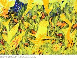 ブラティスラヴァ世界絵本原画展が開催!ー絵本の50年 これまでとこれからー