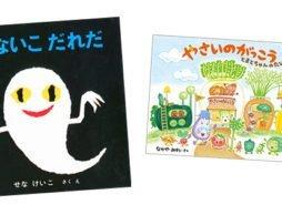 今週の絵本売上ランキングBEST10【2016/7/3~7/9】