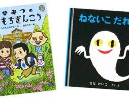 今週の絵本売上ランキングBEST10【2016/7/24~7/30】