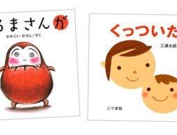 今週の絵本売上ランキングBEST10【2016/8/14~8/20】