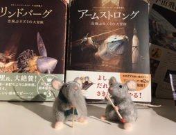 トーベン・クールマン新作『アームストロング 宙飛ぶネズミの大冒険』絵本原画展オープニングにお邪魔してきました!