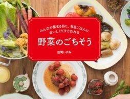 「おいしい」の声が止まらない野菜で作るごちそうレシピ