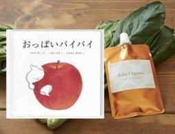 【news】母の日企画 絵本『おっぱいバイバイ』と、手作り無添加離乳食の応援コラボ企画