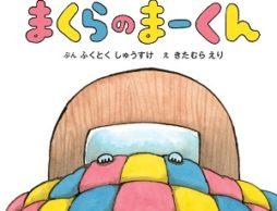 【news】「第14回タリーズ ピクチャーブックアワード」受賞3作品