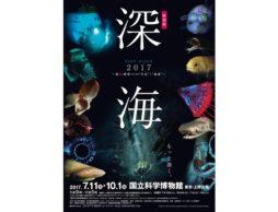 """【展覧会】特別展「深海 2017~最深研究でせまる""""生命""""と""""地球""""~」 @国立科学博物館"""