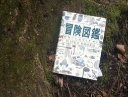 【絵本と旅に出よう】森の中で絵本を読むこと vol.1
