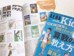【お知らせ】子どもがすすんで手にとる本、イソザキ編集長「AERAwithKids」2017夏号に登場!