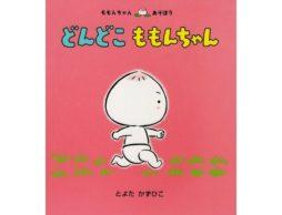 【お知らせ】イソザキ編集長の「わたしの読んだ童心社の本」が掲載