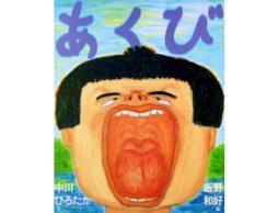 【お知らせ】イソザキ編集長「世界睡眠会議」で「おやすみ絵本第7回」が公開中!