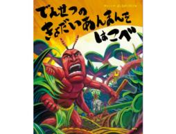 【受賞レビュー3選】男の子ウケ抜群のユーモア絵本!