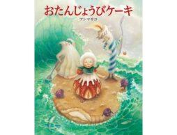 絵本の世界とコラボ!『おたんじょうびケーキ』×埼玉のお菓子屋「おかしさん」