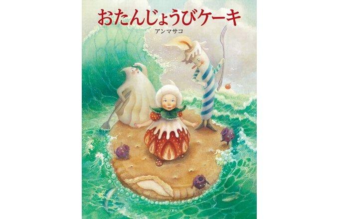 絵本の世界とコラボ!『おたんじょうびケーキ』×埼玉のお菓子屋「おかしやさん」