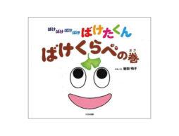 【全ページためしよみ】「ばけたくん」シリーズ最新作ほか、話題の作家の最新作も続々公開スタート!