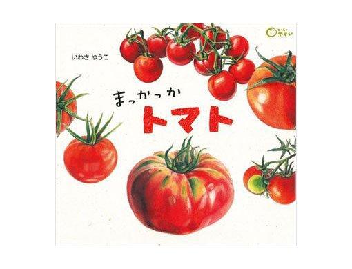 vol.11 どちらも兼ね備えた絵本『まっかっか トマト』