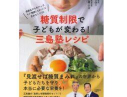 【news】「勉強しなさい!」を言わなくなる!成績&やる気がアップ「子どもの糖質制限」実践レシピ