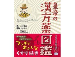 【news】漢方薬がゆるくて不思議なキャラクターになって登場!『皇帝の漢方薬図鑑』発売