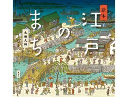 【news】親子で楽しめる!江戸の風景や人の暮らしを描いた「さがしもの」絵本
