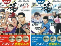 【news】NHKの人気番組「アスリートの魂」を子ども向けにコミカライズ!