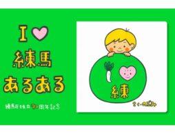 【news】絵本作家 のぶみさんとコラボ『I (ハート) 練馬あるある』キャンペーンがスタート!