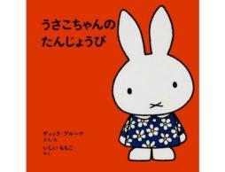 【今週の今日の1冊】うさこちゃんのお誕生日からUFO記念日、今週は毎日が記念日!
