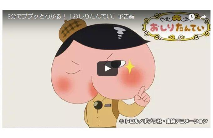 【必見】子どもに大人気!話題沸騰の「おしりたんてい」シリーズがアニメの世界へ