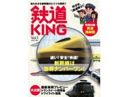 【news】欲しかった!親子で楽しめる「鉄道」雑誌が発刊!