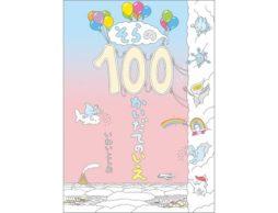 【news】最新刊『そらの100かいだてのいえ』 大阪では展覧会も開催!