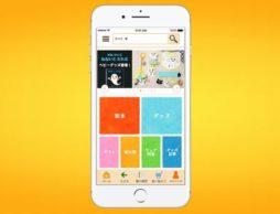 絵本ナビショッピングが楽しくなるアプリ誕生