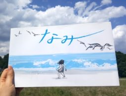 【絵本と旅に出よう】草原で絵本の海に飛び込む vol.2