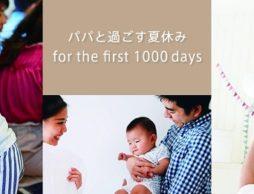 パパと過ごす夏休み ~for the first 1000days~