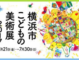 横浜市こどもの美術展2017