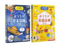 「おうちが宇宙図鑑」「おうちが英語辞典」
