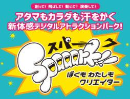 新体感デジタルアトラクションパーク「Spaaark!!」