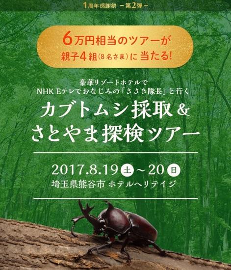 【news】「カブトムシ採取&さとやま探検ツアー」をプレゼント!
