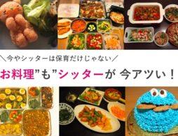 【news】1時間1000円~でママに笑顔!料理も頼める保育サービスが人気