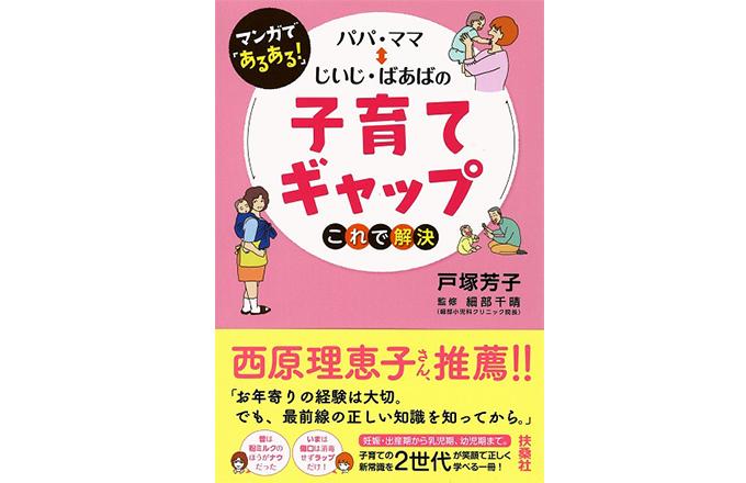 【news】西原理恵子さん推薦!昭和世代と平成世代の子育て世代間ギャップを解決