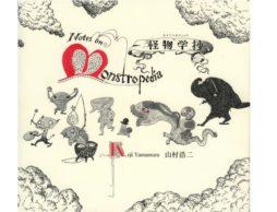 【news】ティム・バートンか、ゴーリーか!?『怪物学抄』山村浩二さん最新絵本が誕生