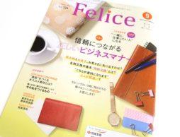 【お知らせ】「Felice」(フリーペーパー)9月号にイソザキ編集長の記事が掲載!