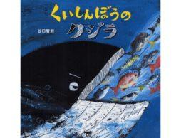 谷口智則さん『くいしんぼうのクジラ』原画展とトークイベント&サイン会