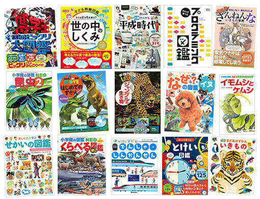 これさえ読めば図鑑が分かる!図鑑最新情報&おすすめ100選!