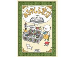 ヨシタケシンスケさん『あるかしら書店』対談レポートを公開しました!