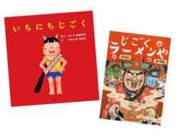 【夏フェア 絵本】…夏は地獄!? 汗をかく、ゾッとする、大笑いする? 灼熱の地獄絵本5冊