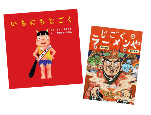 【夏フェア】…夏は地獄!? 汗をかく、ゾッとする、大笑いする? 灼熱の地獄絵本5冊